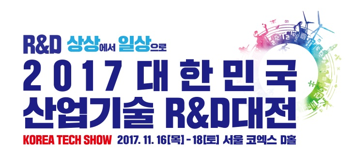 korea_tech_show_logo